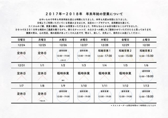 2017-2018年末年始の営業.jpg