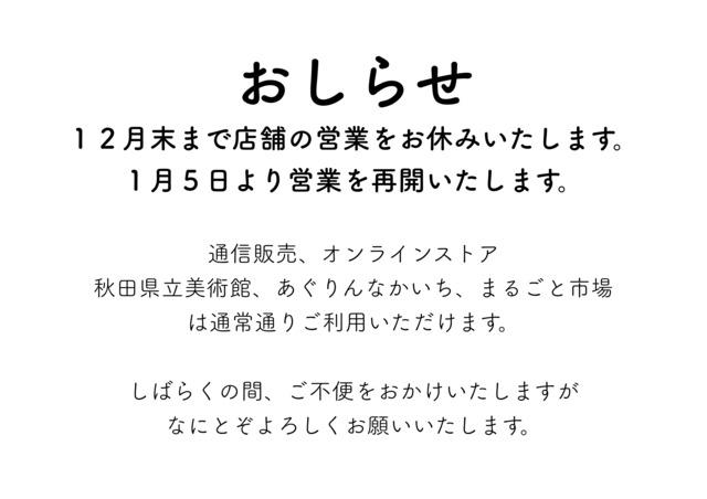 20181202_info.jpg