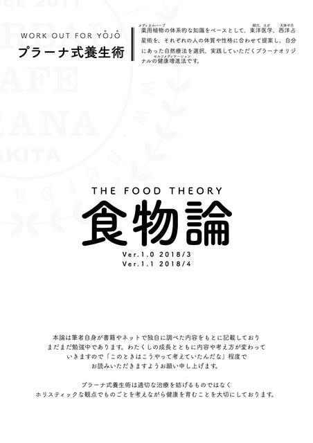 food_ver1_1_1.jpg