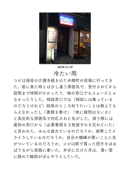 pranastyle20181119.jpg
